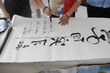 A caligrafia chinesa