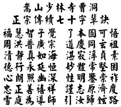 shaolin poem1
