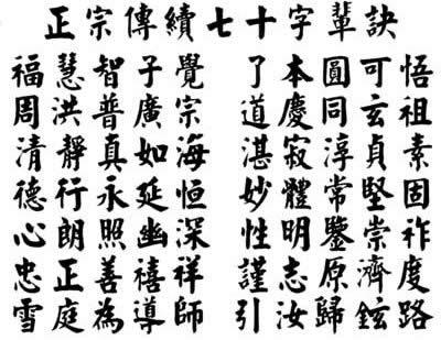 Poema de FuYu